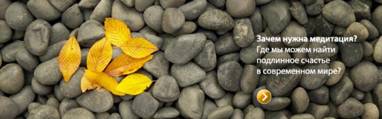 Зачем нужно медитировать