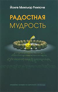 book_wisdom