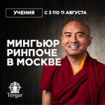 Мингьюр Ринпоче 2018 в Москве