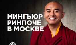 Йонге Мингьюр Ринпоче в Москве, август 2018