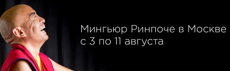 Мингьюр Ринпоче в Москве 2018