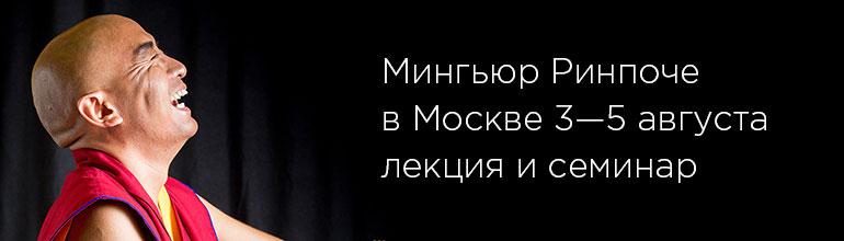 Мингьюр Ринпоче в Москве - лекция и семинар