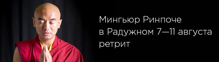 Мингьюр Ринпоче - ретрит