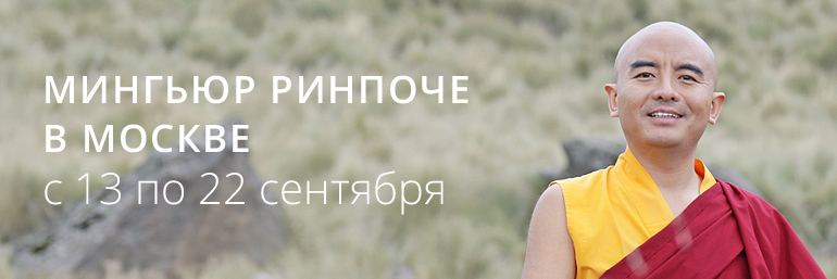 Мингьюр Ринпоче в Москве
