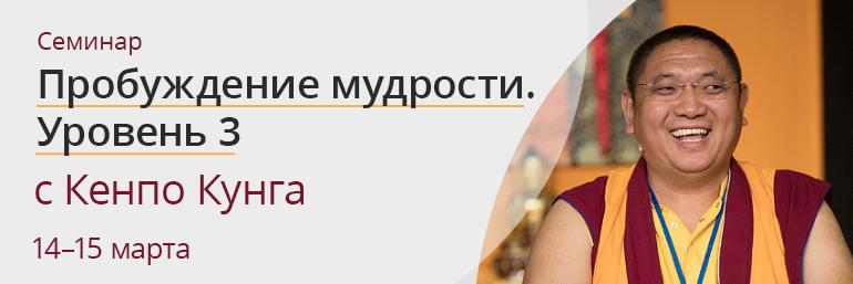 """Семинар по медитации """"Радость жизни 3 - Пробуждение мудрости"""""""